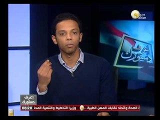 المادة 78 من الدستور المصري الجديد ـ اعرف دستورك