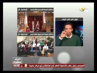 المادة 76 و 77 من الدستور المصري الجديد ـ اعرف دستورك