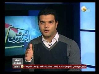 المادة 73 من الدستور المصري الجديد - اعرف دستورك