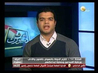 المادة 67 من الدستور المصري الجديد - اعرف دستورك