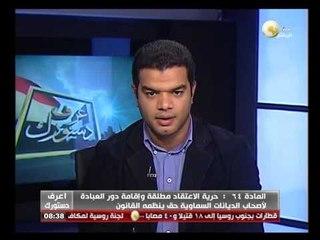 المادة 64 من الدستور المصري الجديد - اعرف دستورك