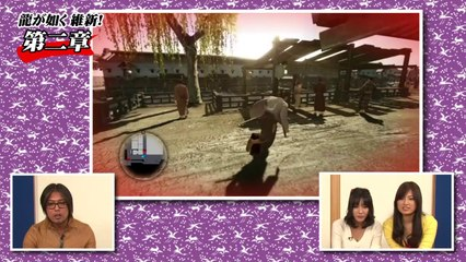 'Second Chapter' Developer Walkthrough  de Yakuza Ishin