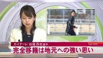 ガイナーレ鳥取が市に財政支援要望/地元への強い思い ガイナーレ 谷尾昴也選手