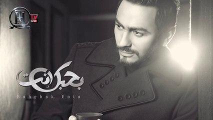 Tamer Hosny - Ta3li Ne3esh _ تعالي نعيش - تامر حسني