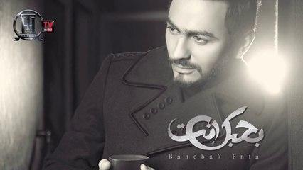 Tamer Hosny - Ghorbah _ غربة - تامر حسني