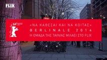 Να Κάθεσαι και να Κοιτάς: Berlinale 2014, η ομάδα της ταινίας μιλάει στο FLIX