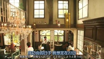失戀巧克力職人 第5集 Shitsuren Chocolatier Ep5