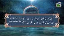 Ash'aar Manqabat e Ghaus e Azam 17 - Ghaus e Azam