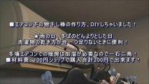 200円で作れる物干し竿,I made Laundry pole with 200 yen,Hice lavandería poste con ¥ 200,我做洗衣极有200日元