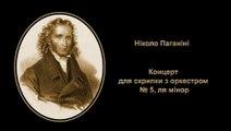 Niccolo Paganini Violin Concerto No.5 In a Minor / Violin solo Tatiana Vavilina