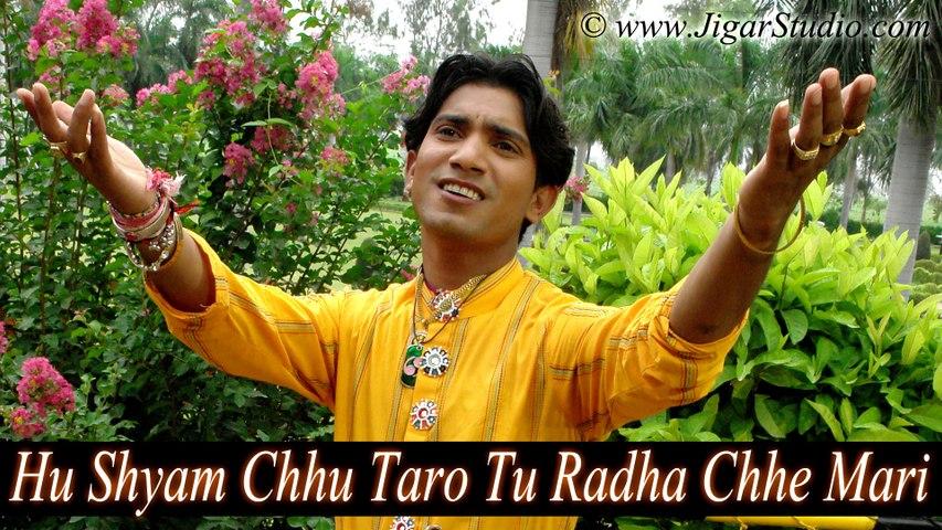 Hu Shyam Chhu Taro Tu Radha Chhe Mari   Gujarati Song   Vikram Thakor
