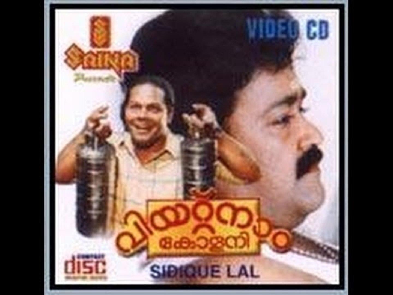 Vietnam Colony 1992:Full Length Malayalam Movie