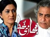 Majazi Khuda - Episode 19 Full - GEO TV Drama - 27 February 2014