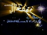 99 NAMES OF ALLAH IN URDU TRANSLATION