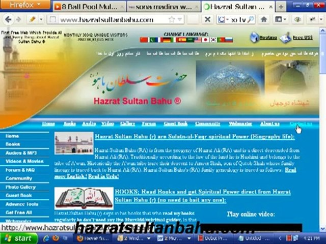 Contact HazratSultanBahu.com web Team or Webmaster