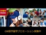 東京フィリピン留学フェア 2014 人気英語学校のフィリピン留学説明会!フィリピン留学普及協会はビックサイトで開催