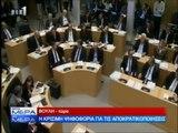Εγκρίθηκε το νομοσχέδιο για τις ιδιωτικοποιήσεις