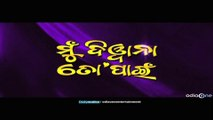 Mu Diwana To Pai | Mu Diwana To Pai Odia Film | Mu Diwana To Pai Videos
