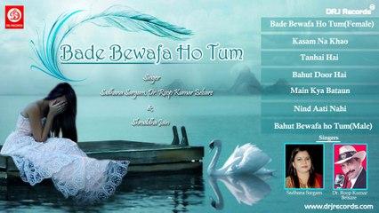Bade Bewafa Ho Tum | Jukebox Full Songs by Sadhana, Dr. Roop Kumar Belsare & Shraddha Jain Sargam