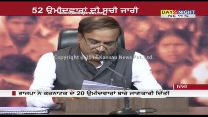 Yeddyurappa among 52 Bharatiya Janata Party candidates for Lok Sabha