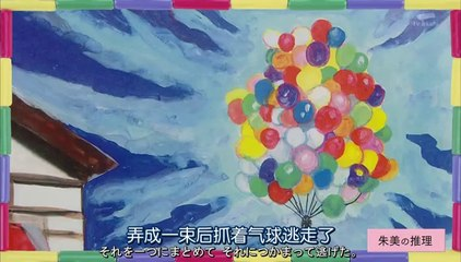 我討厭的偵探 第8集 Watashi no Kirai na Tantei Ep8