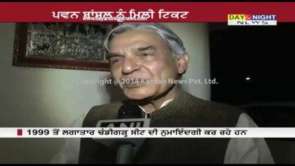 Lok Sabha polls: Congress renominates Pawan Bansal from Chandigarh