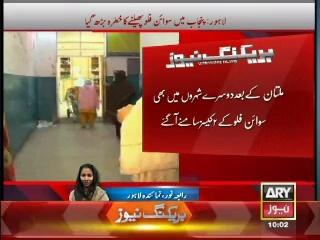 Swine Flu has spread in Punjab