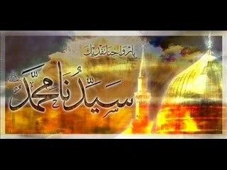 Blessings of Prophet Mohammad