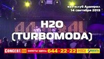 Группа H2O на DISCO 90 х, Яхт-Клуб Адмирал (14.09.2013)