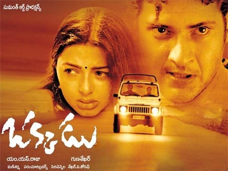 Okkadu (2003) ျမန္မာစာတန္းထုိး
