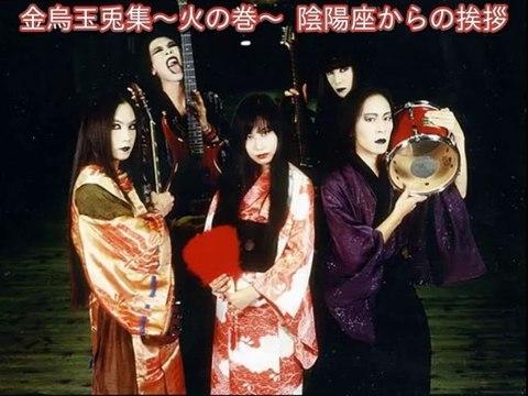 Greetings from Onmyōza (Nov. 2000)