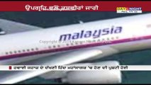 Flight MH370 'crashed in south Indian Ocean'