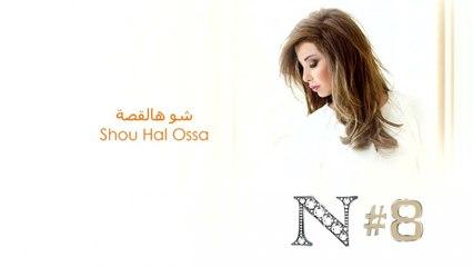 Nancy Ajram - Shou Hal Ossa Official Video شو هالقصة