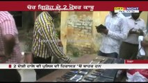 Moga Police Arrested two thieves and searching for two other thieves