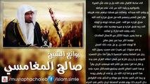 قصة غريبة يرويها الشيخ صالح المغامسي