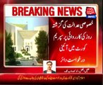 Petition filed in SC against news of rupturing of Special Court