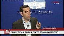 ΒΙΝΤΕΟ-Ο Αλέξης Τσίπρας για το πολυνομοσχέδιο