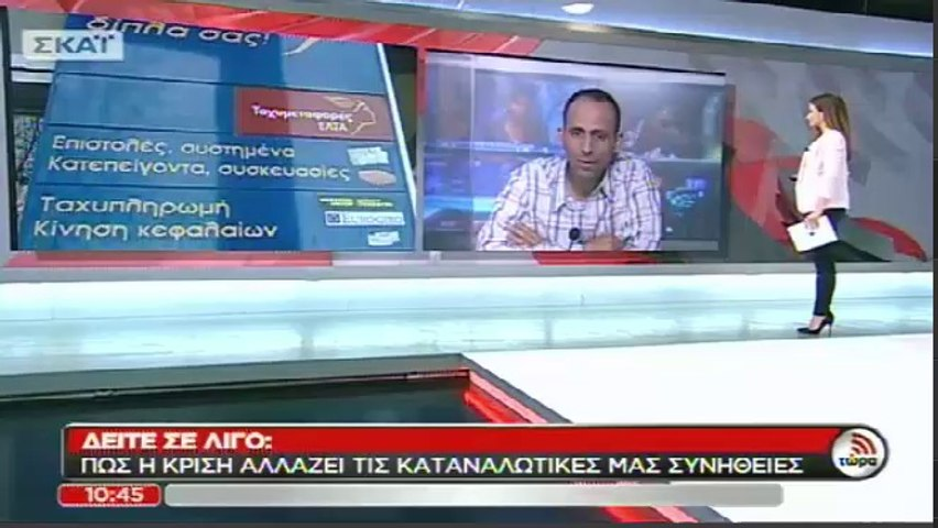 """""""Τα επαγγέλματα του Διαδικτύου"""" στην Άννα Μπουσδούκου στον ΣΚΑΙ TV"""