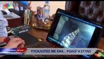 Ντετεκτιβ Αθήνα Εντοπισμος Παρακολουθηση Κινητου Υποκλοπές Τηλεφώνων Προστασία Ζακυνθινός Ιδιωτικές Έρευνες Κινητου