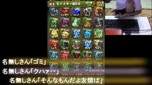 [20130531]00時11分【20体以上】パズル&ドラゴンズ(パズドラ)【イシススキルマいけー!】