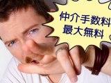 中古マンション売買「パシフィック小豆沢」仲介手数料最大無料♪売却・購入・査定はおうちナビ♪