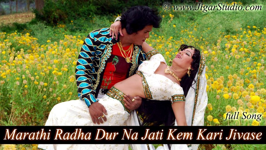 Marathi Radha Door Na Jati | Full Audio Song | Gujarati Romantic Song