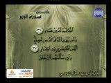 فيديو من قناة المجد للقرآن الكريم تلاوة للشيخ محمد البلاكوسي - من أول سورة الزمر