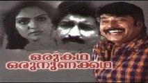 Oru Kadha Oru Nunakkadha 1986:Full Malayalam Movie
