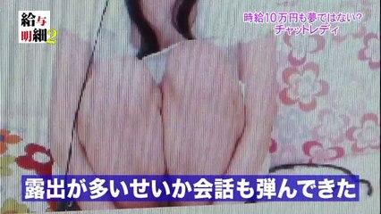 給与明細2 2014-04-13 チャットレディ(後編)