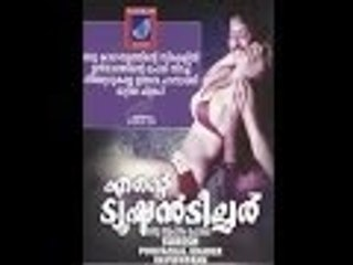 Ente Tution Teacher 1992: Full Malayalam Movie