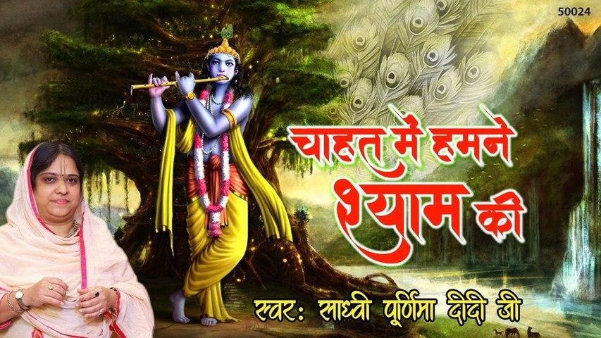 Chahat Mein Humne Shyam Ki......Newly Krishan Bhajan......By Sadhvi Purnima Ji ' Poonam Didi