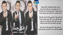 Wael Jassar - Lama Tegheb _ وائل جسار - لما تغيب