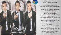 Wael Jassar - Omry Ma Nesetak _ وائل جسار - عمرى ما نسيتك