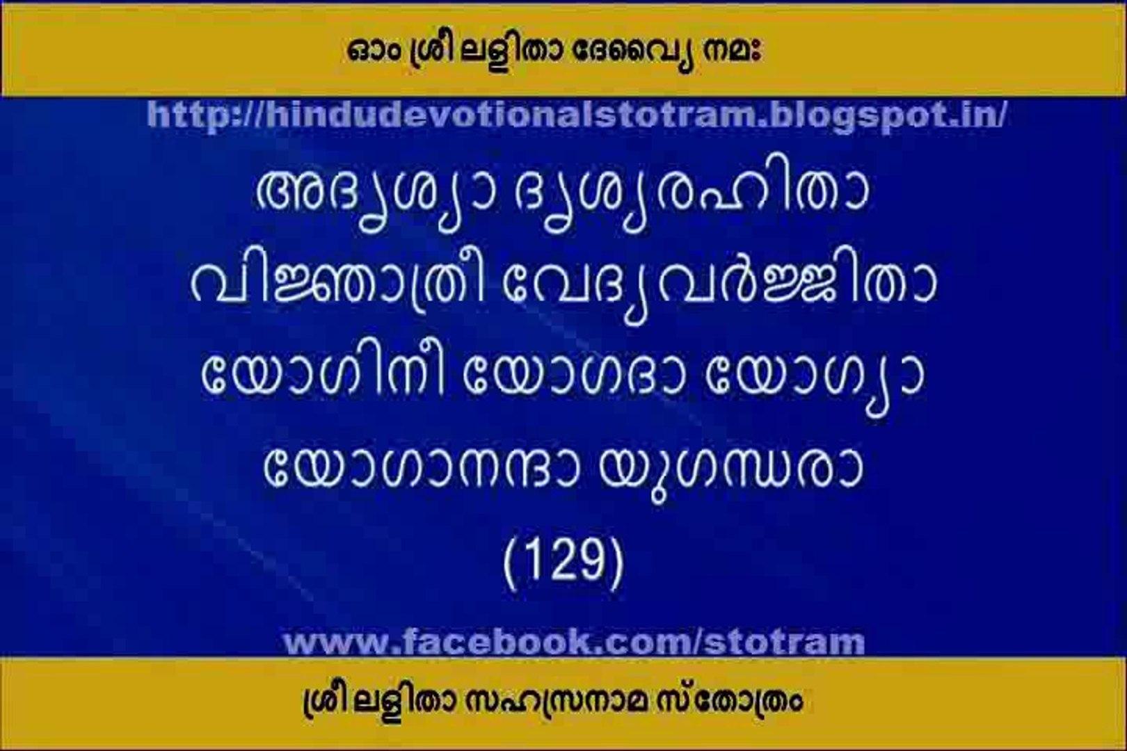 Sree Lalitha Sahasranama Stotram by Priya Sisters with Lyrics in  Malayalam_(new)